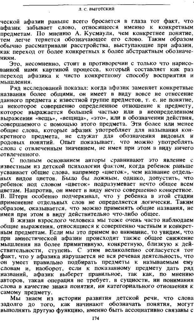 PDF. Том 4. Детская психология. Выготский Л. С. Страница 172. Читать онлайн