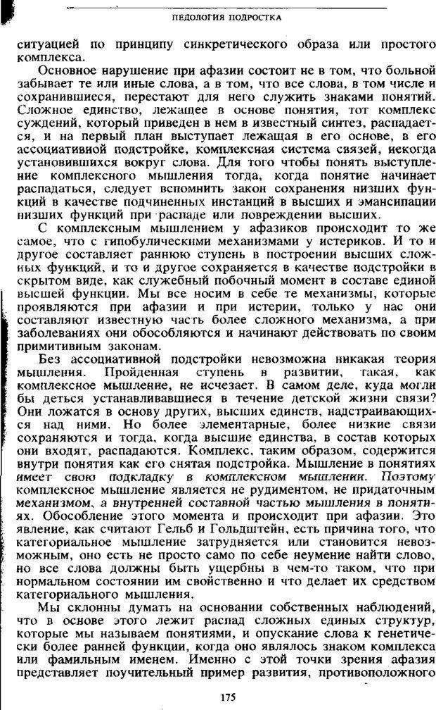 PDF. Том 4. Детская психология. Выготский Л. С. Страница 173. Читать онлайн