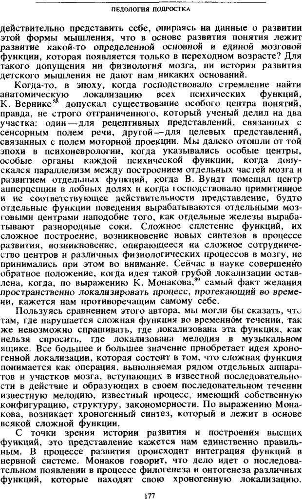 PDF. Том 4. Детская психология. Выготский Л. С. Страница 175. Читать онлайн