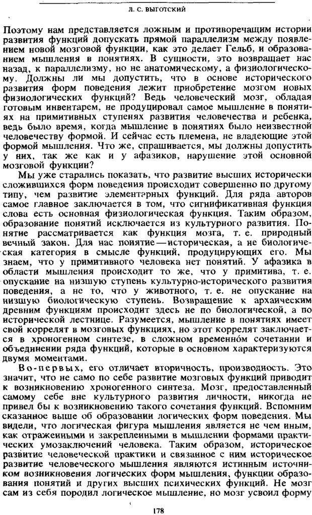 PDF. Том 4. Детская психология. Выготский Л. С. Страница 176. Читать онлайн