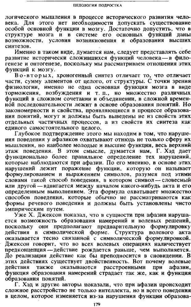 PDF. Том 4. Детская психология. Выготский Л. С. Страница 177. Читать онлайн