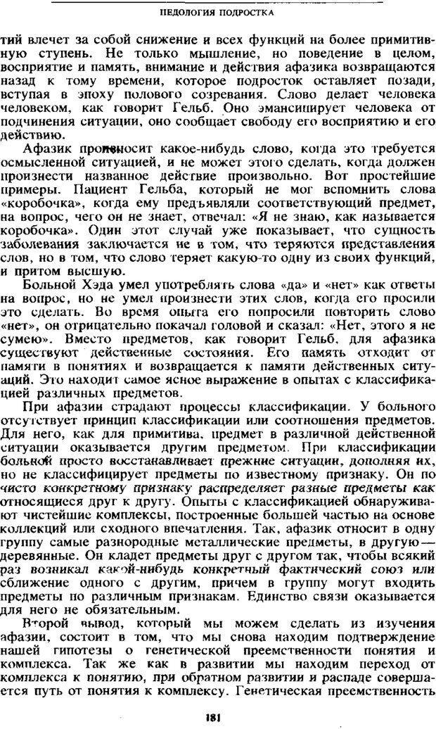 PDF. Том 4. Детская психология. Выготский Л. С. Страница 179. Читать онлайн