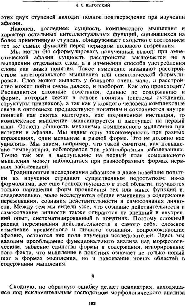 PDF. Том 4. Детская психология. Выготский Л. С. Страница 180. Читать онлайн