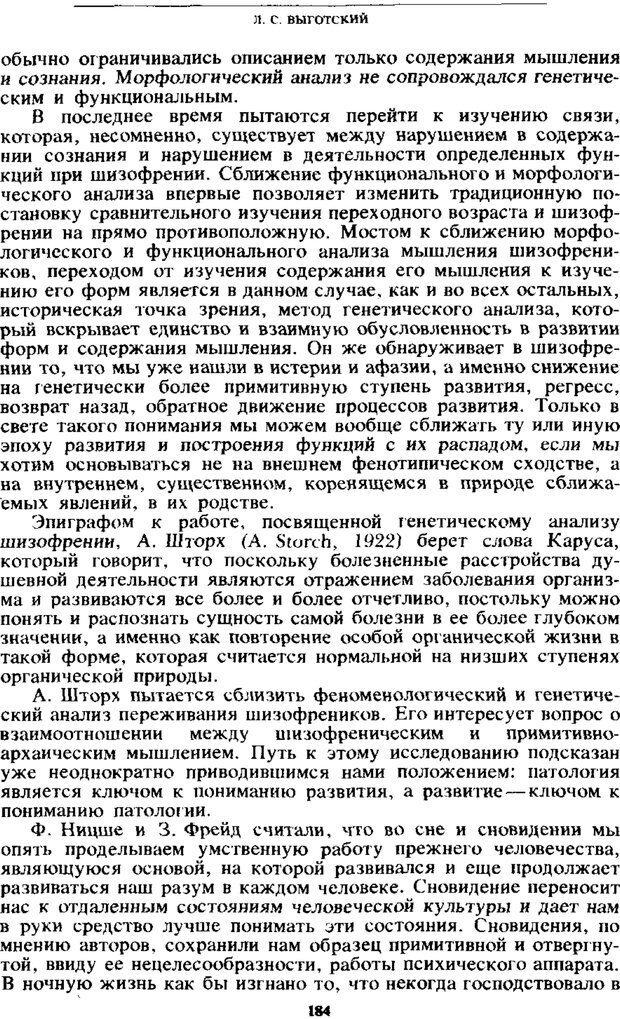PDF. Том 4. Детская психология. Выготский Л. С. Страница 182. Читать онлайн