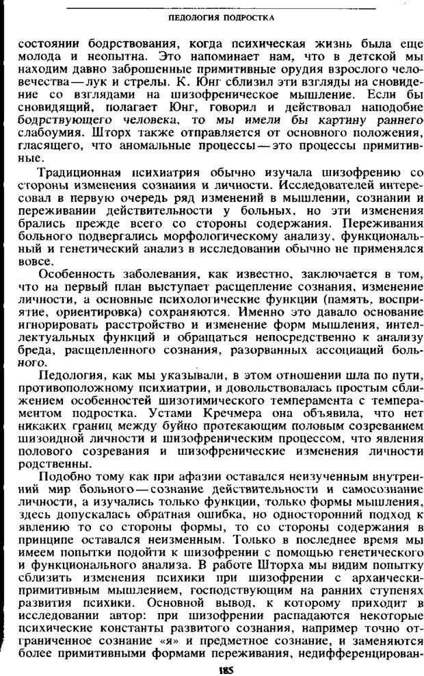 PDF. Том 4. Детская психология. Выготский Л. С. Страница 183. Читать онлайн