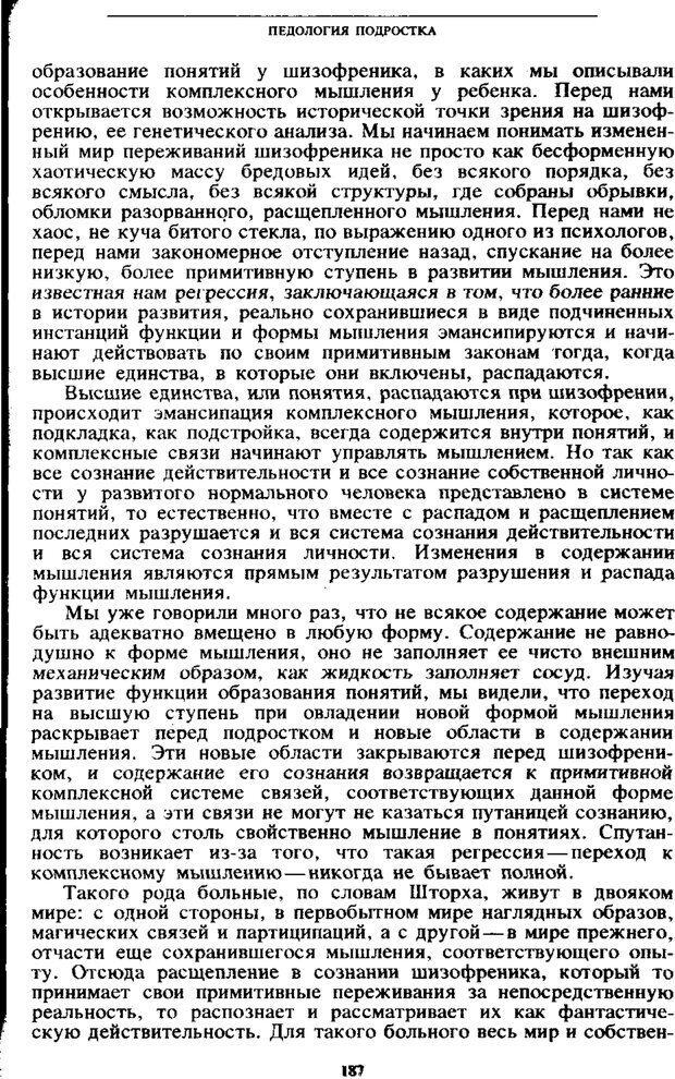 PDF. Том 4. Детская психология. Выготский Л. С. Страница 185. Читать онлайн