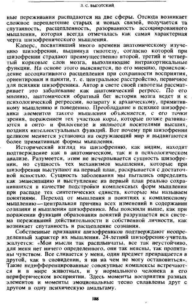 PDF. Том 4. Детская психология. Выготский Л. С. Страница 186. Читать онлайн