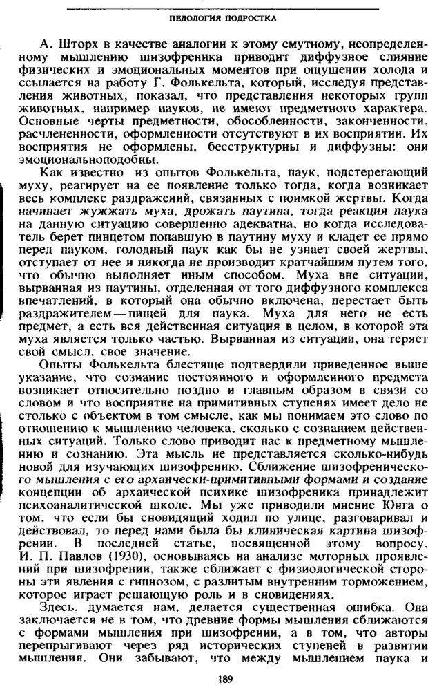 PDF. Том 4. Детская психология. Выготский Л. С. Страница 187. Читать онлайн