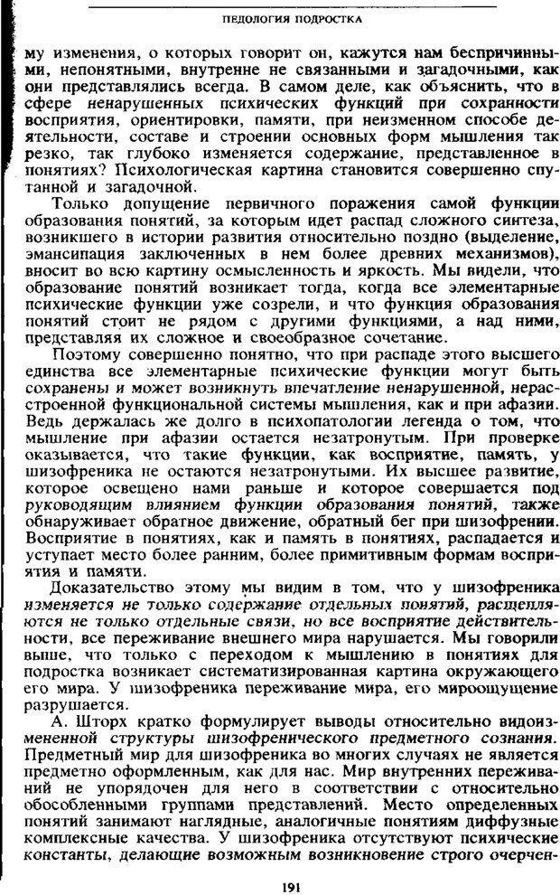 PDF. Том 4. Детская психология. Выготский Л. С. Страница 189. Читать онлайн