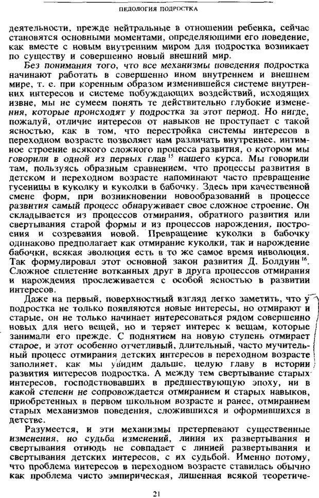 PDF. Том 4. Детская психология. Выготский Л. С. Страница 19. Читать онлайн