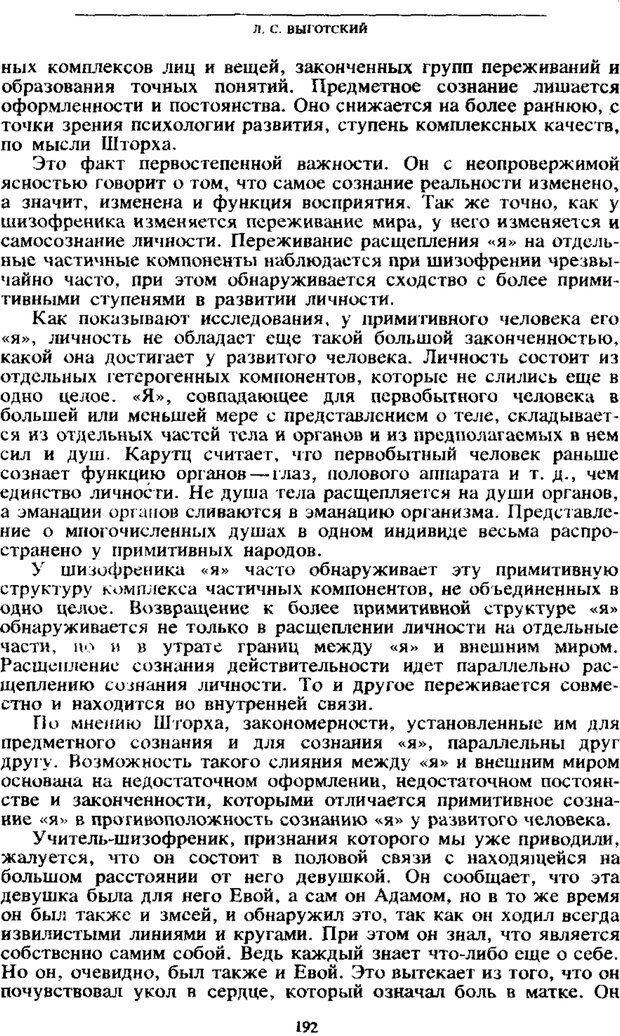 PDF. Том 4. Детская психология. Выготский Л. С. Страница 190. Читать онлайн
