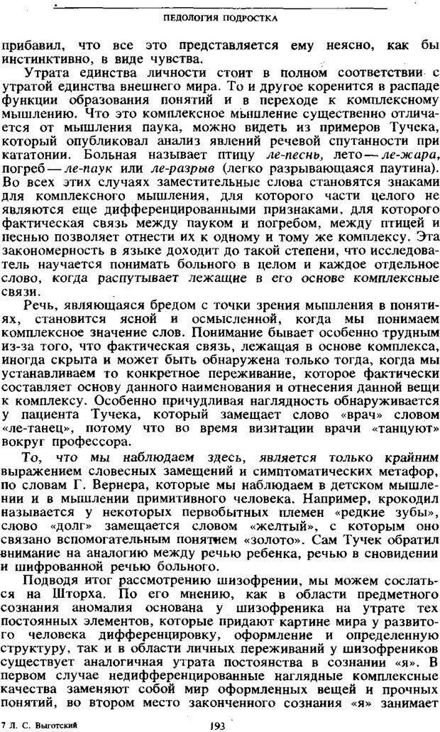 PDF. Том 4. Детская психология. Выготский Л. С. Страница 191. Читать онлайн