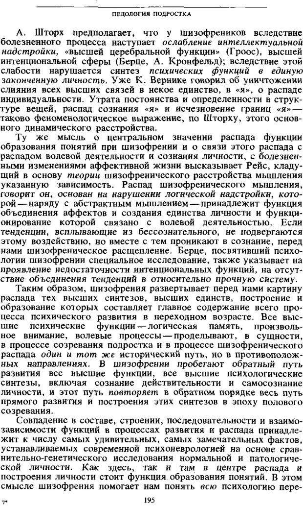 PDF. Том 4. Детская психология. Выготский Л. С. Страница 193. Читать онлайн