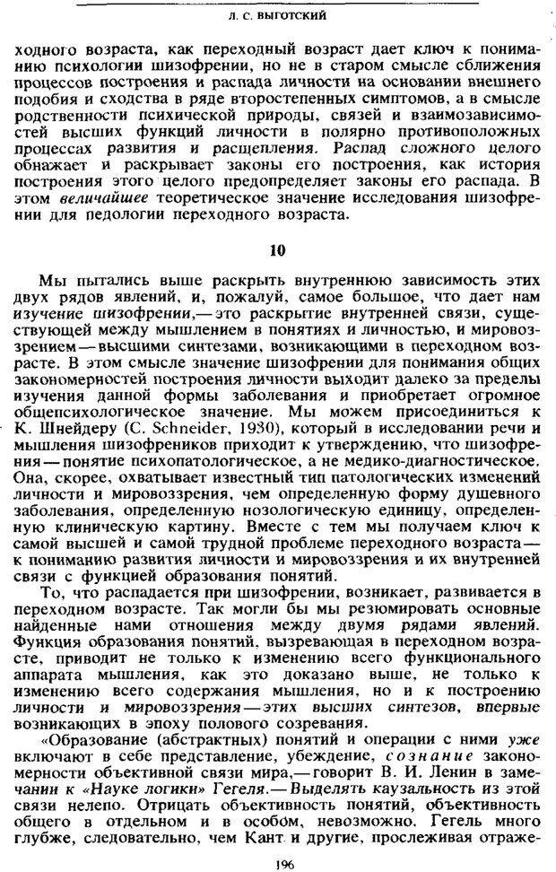 PDF. Том 4. Детская психология. Выготский Л. С. Страница 194. Читать онлайн