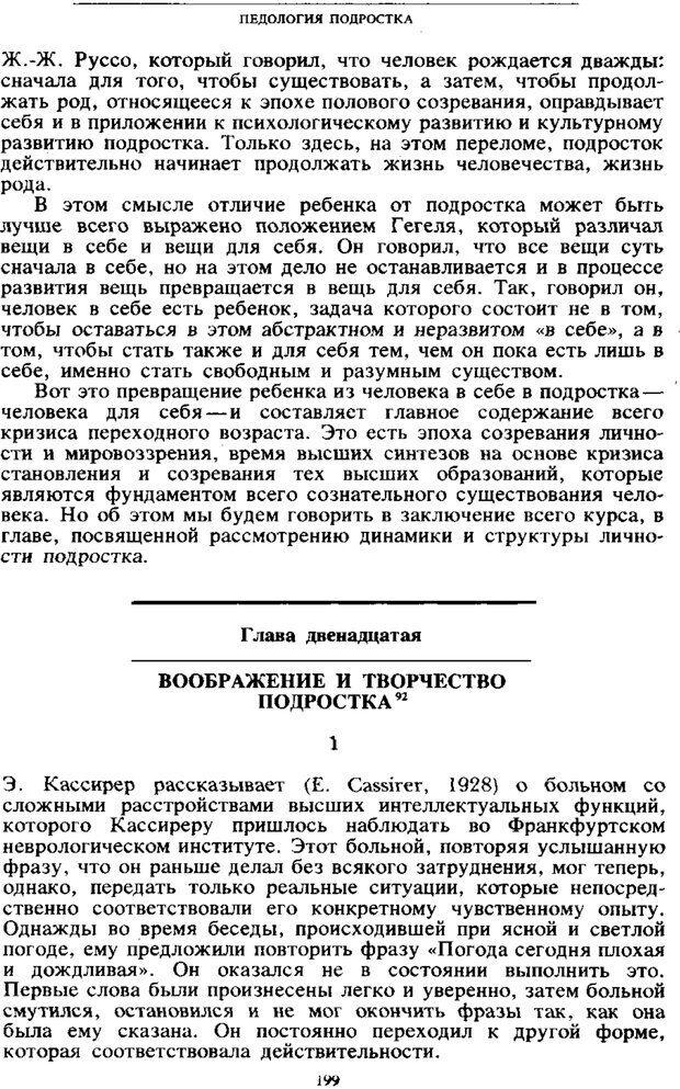PDF. Том 4. Детская психология. Выготский Л. С. Страница 197. Читать онлайн