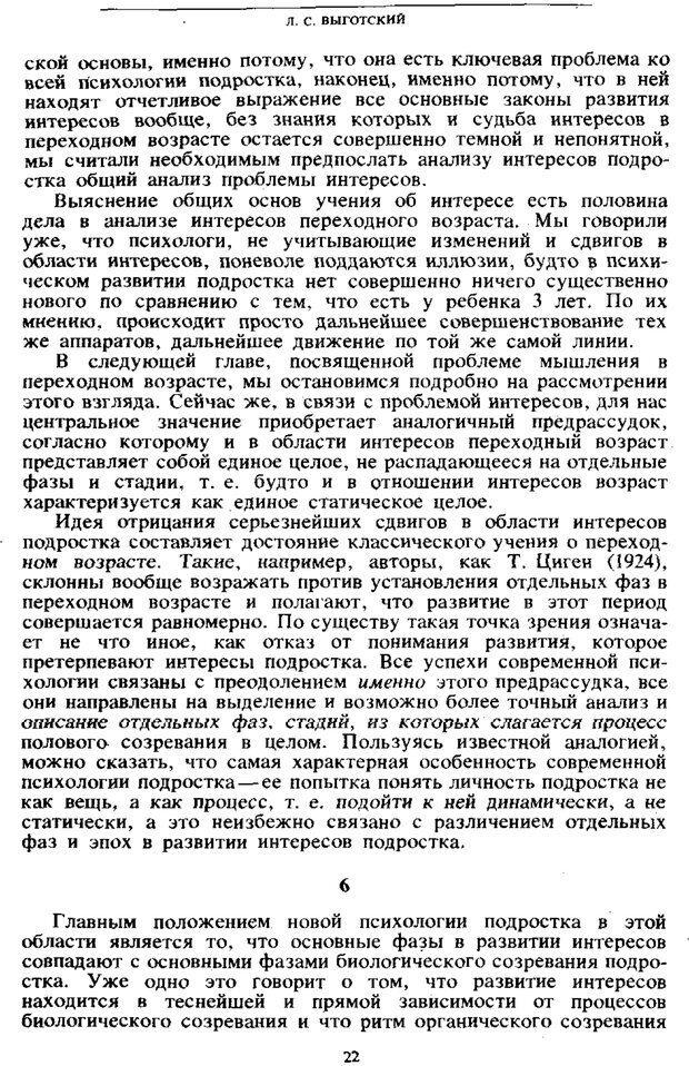 PDF. Том 4. Детская психология. Выготский Л. С. Страница 20. Читать онлайн