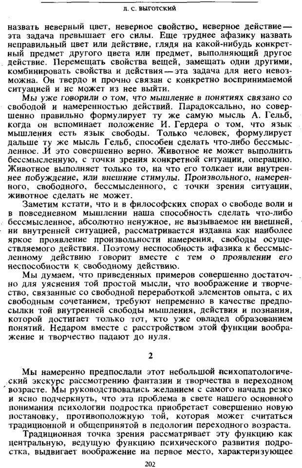PDF. Том 4. Детская психология. Выготский Л. С. Страница 200. Читать онлайн