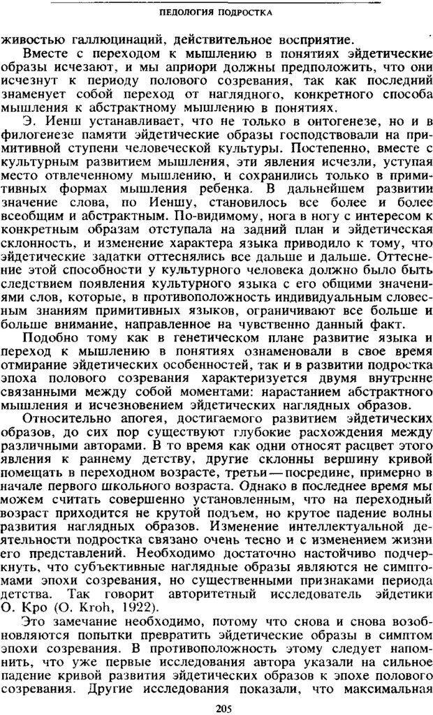 PDF. Том 4. Детская психология. Выготский Л. С. Страница 203. Читать онлайн