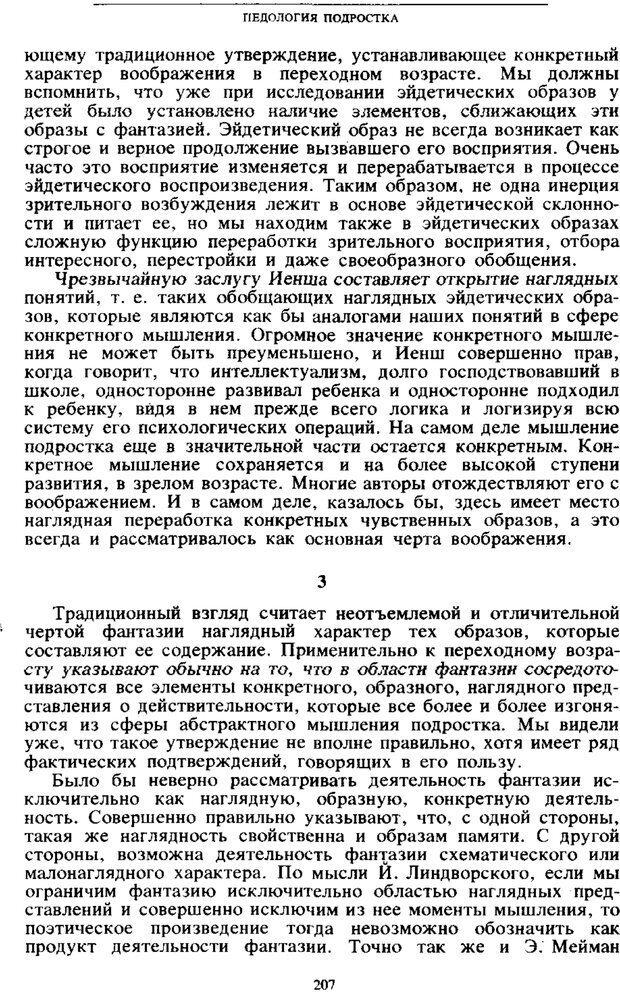 PDF. Том 4. Детская психология. Выготский Л. С. Страница 205. Читать онлайн