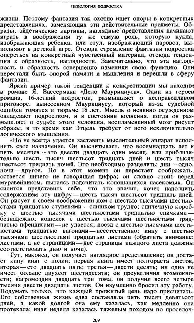 PDF. Том 4. Детская психология. Выготский Л. С. Страница 207. Читать онлайн