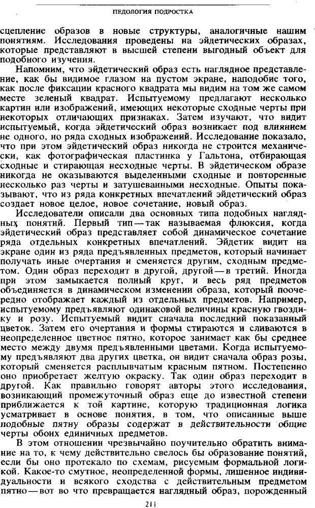 PDF. Том 4. Детская психология. Выготский Л. С. Страница 209. Читать онлайн