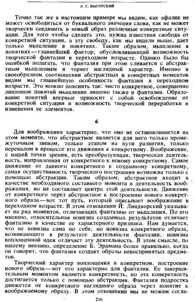 PDF. Том 4. Детская психология. Выготский Л. С. Страница 214. Читать онлайн
