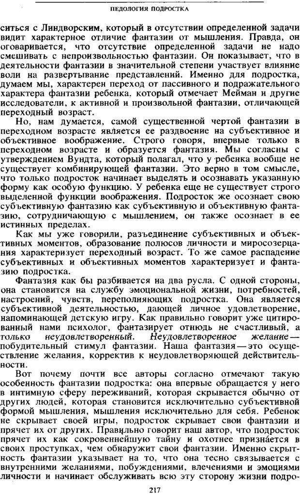 PDF. Том 4. Детская психология. Выготский Л. С. Страница 215. Читать онлайн