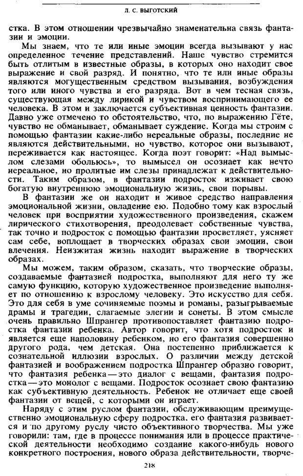 PDF. Том 4. Детская психология. Выготский Л. С. Страница 216. Читать онлайн