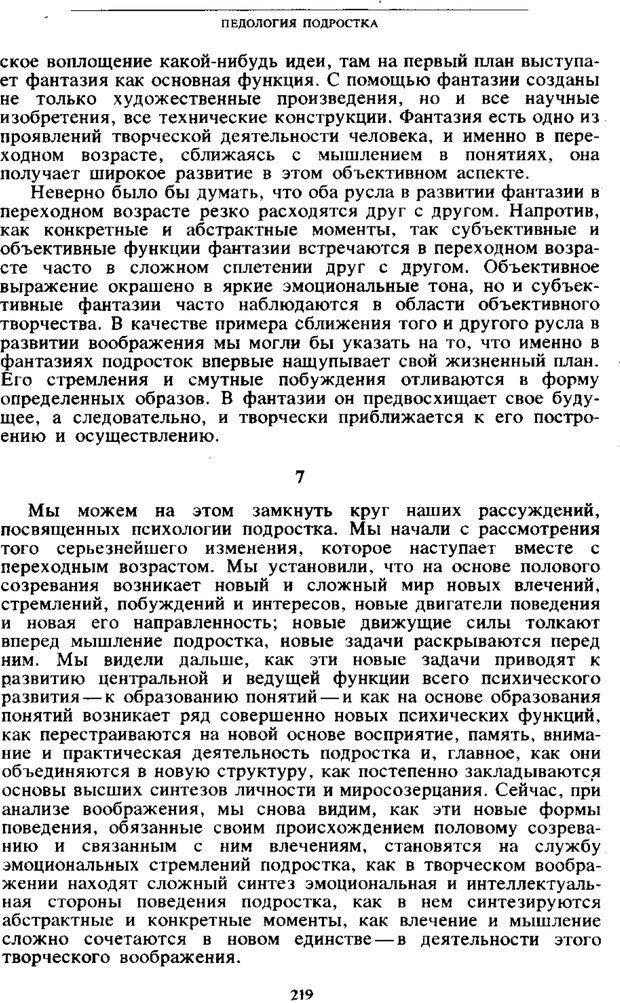 PDF. Том 4. Детская психология. Выготский Л. С. Страница 217. Читать онлайн