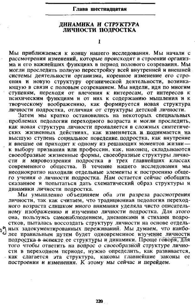 PDF. Том 4. Детская психология. Выготский Л. С. Страница 218. Читать онлайн