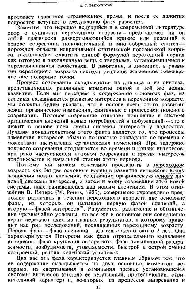 PDF. Том 4. Детская психология. Выготский Л. С. Страница 22. Читать онлайн