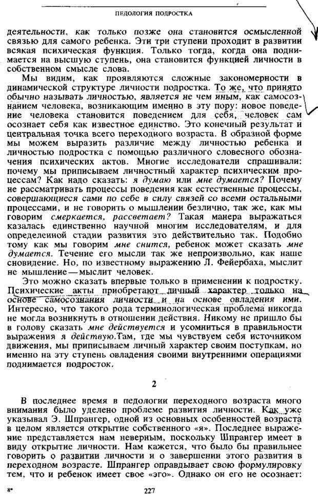PDF. Том 4. Детская психология. Выготский Л. С. Страница 225. Читать онлайн