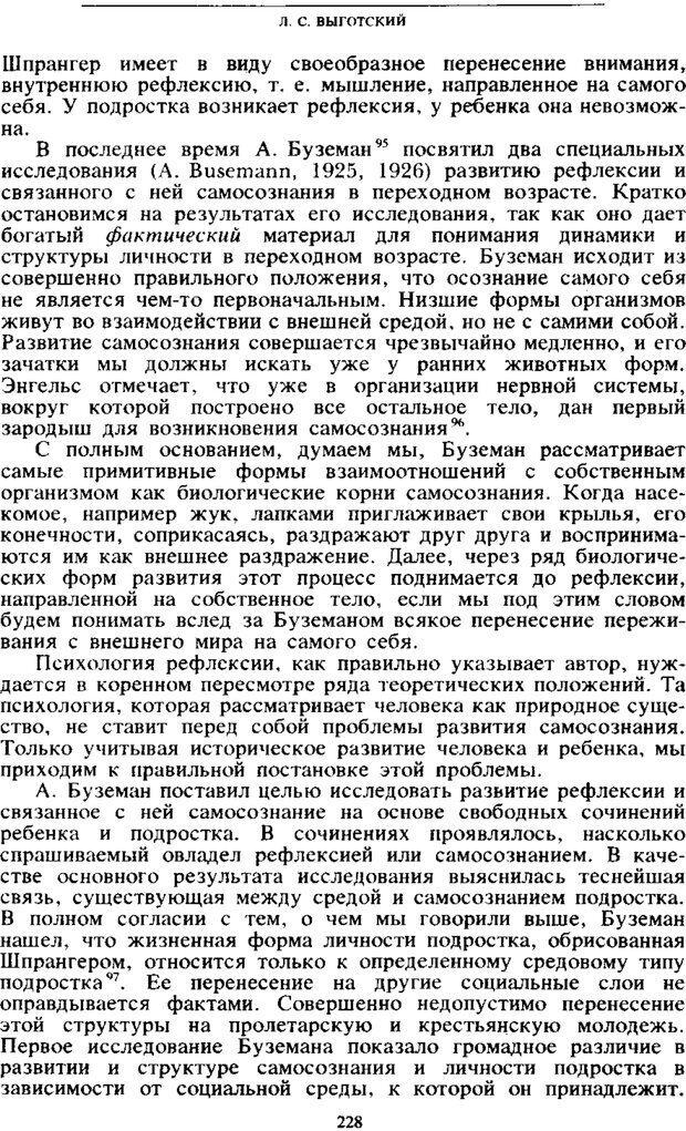 PDF. Том 4. Детская психология. Выготский Л. С. Страница 226. Читать онлайн