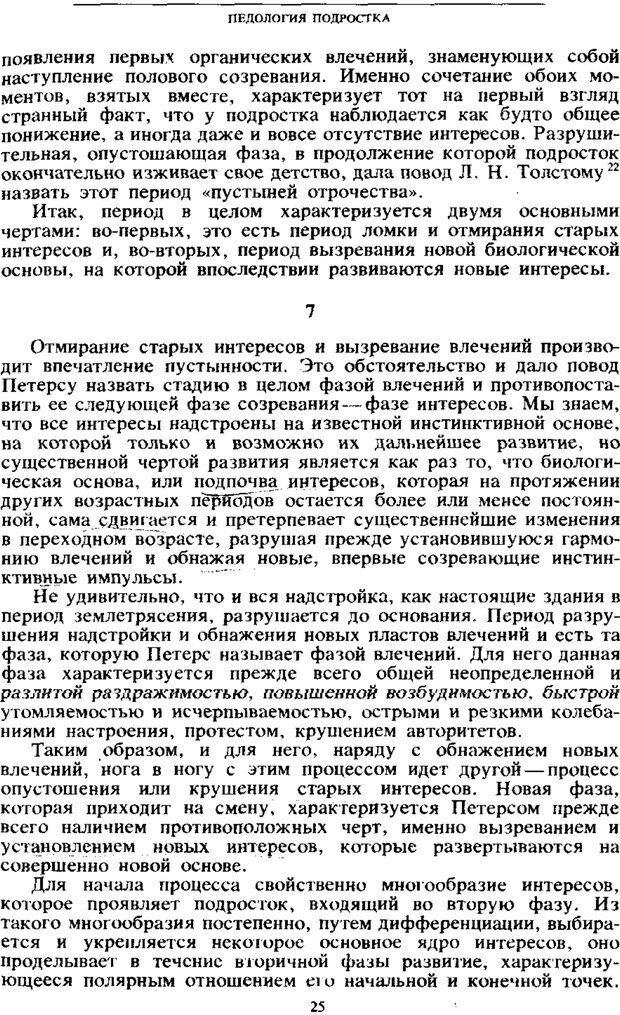 PDF. Том 4. Детская психология. Выготский Л. С. Страница 23. Читать онлайн