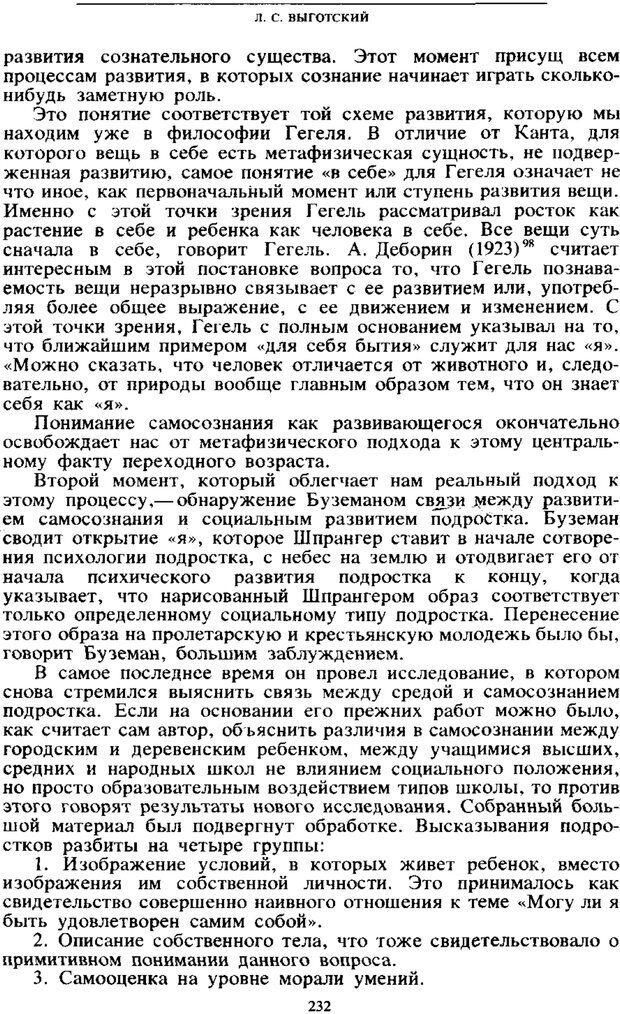 PDF. Том 4. Детская психология. Выготский Л. С. Страница 230. Читать онлайн