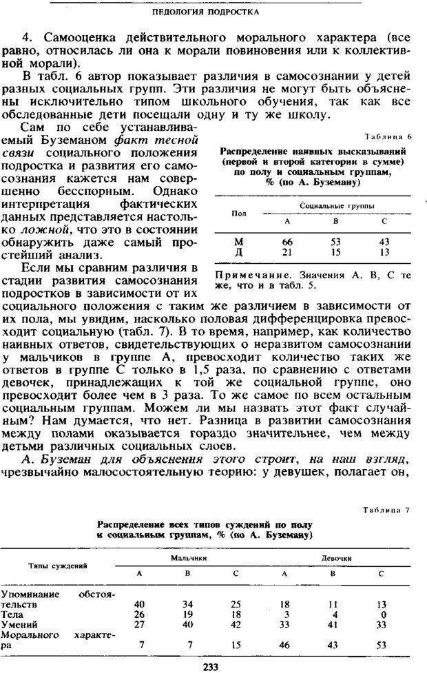PDF. Том 4. Детская психология. Выготский Л. С. Страница 231. Читать онлайн