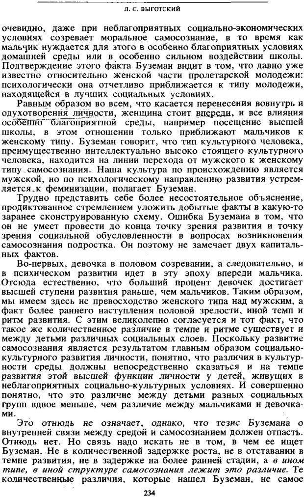 PDF. Том 4. Детская психология. Выготский Л. С. Страница 232. Читать онлайн