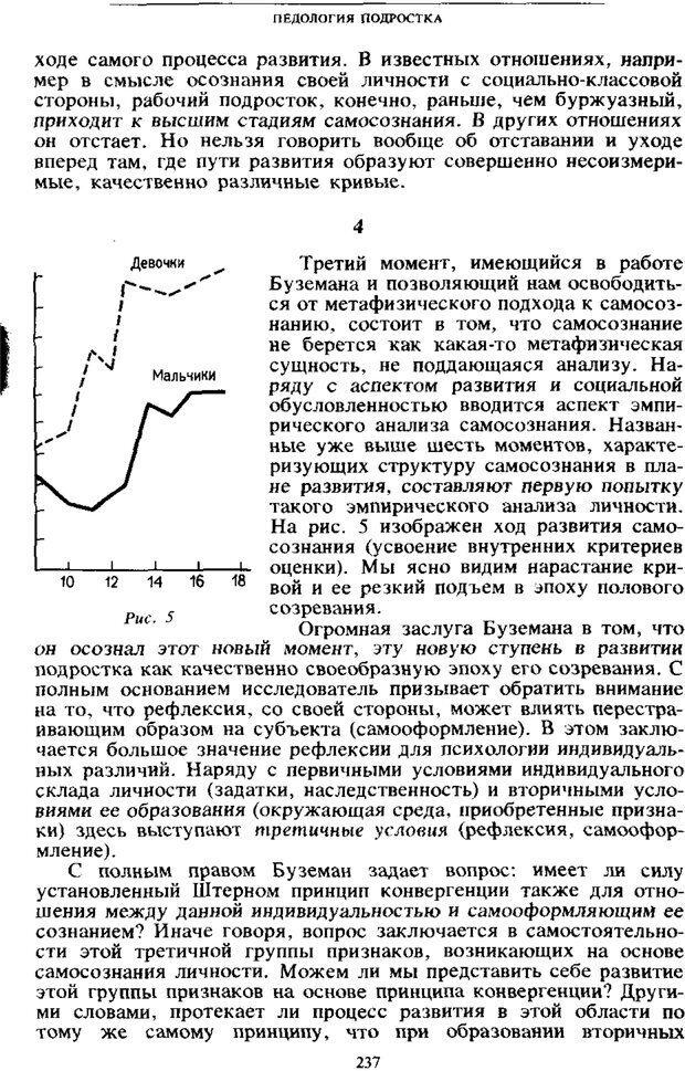 PDF. Том 4. Детская психология. Выготский Л. С. Страница 235. Читать онлайн