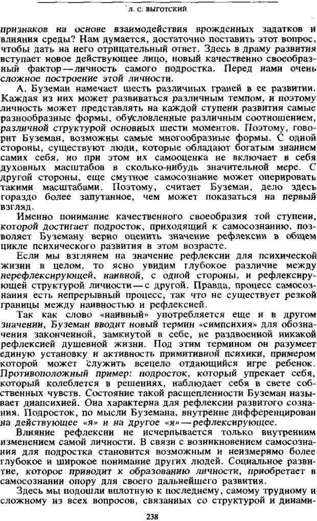 PDF. Том 4. Детская психология. Выготский Л. С. Страница 236. Читать онлайн
