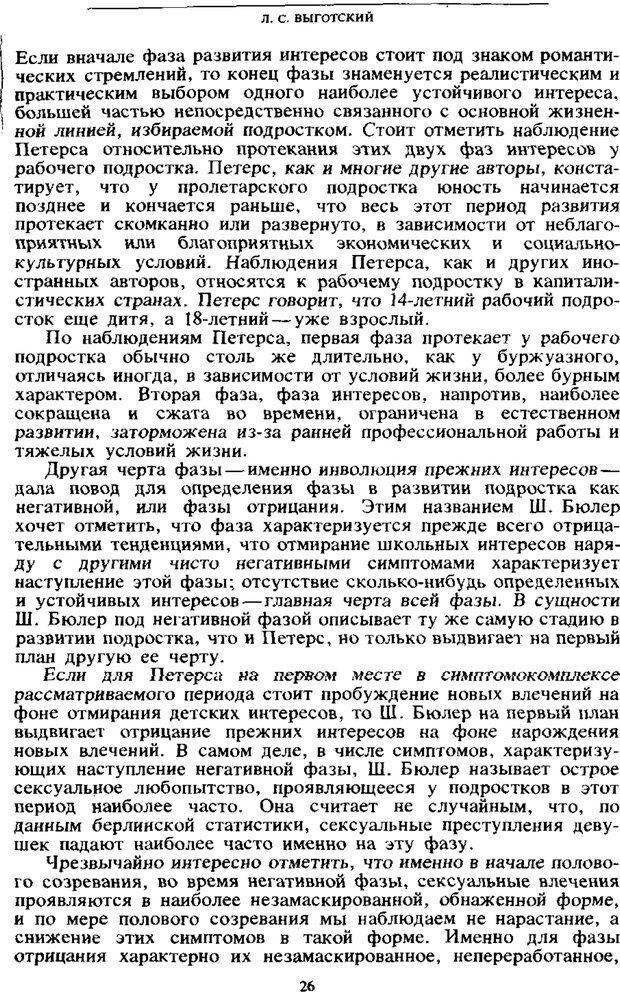 PDF. Том 4. Детская психология. Выготский Л. С. Страница 24. Читать онлайн