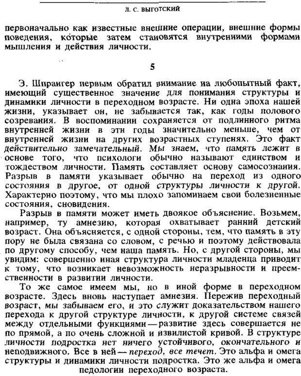 PDF. Том 4. Детская психология. Выготский Л. С. Страница 240. Читать онлайн