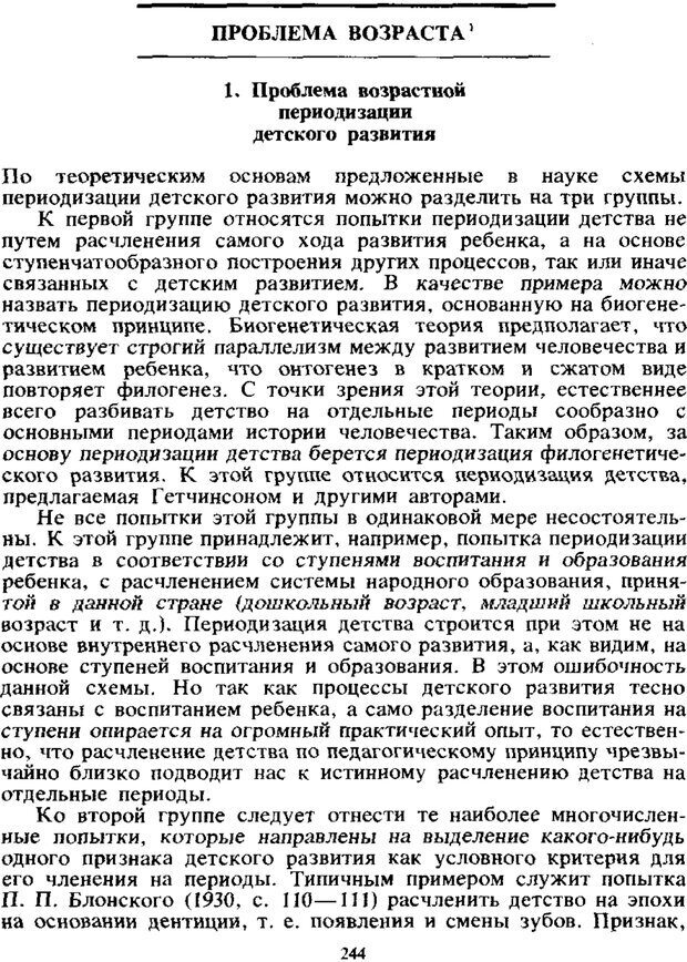 PDF. Том 4. Детская психология. Выготский Л. С. Страница 242. Читать онлайн