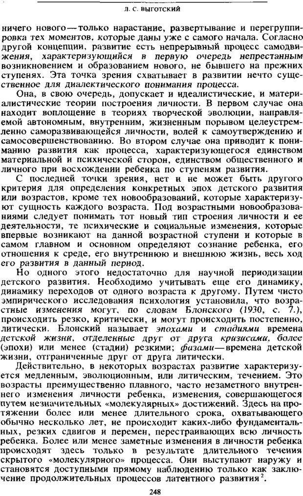 PDF. Том 4. Детская психология. Выготский Л. С. Страница 246. Читать онлайн