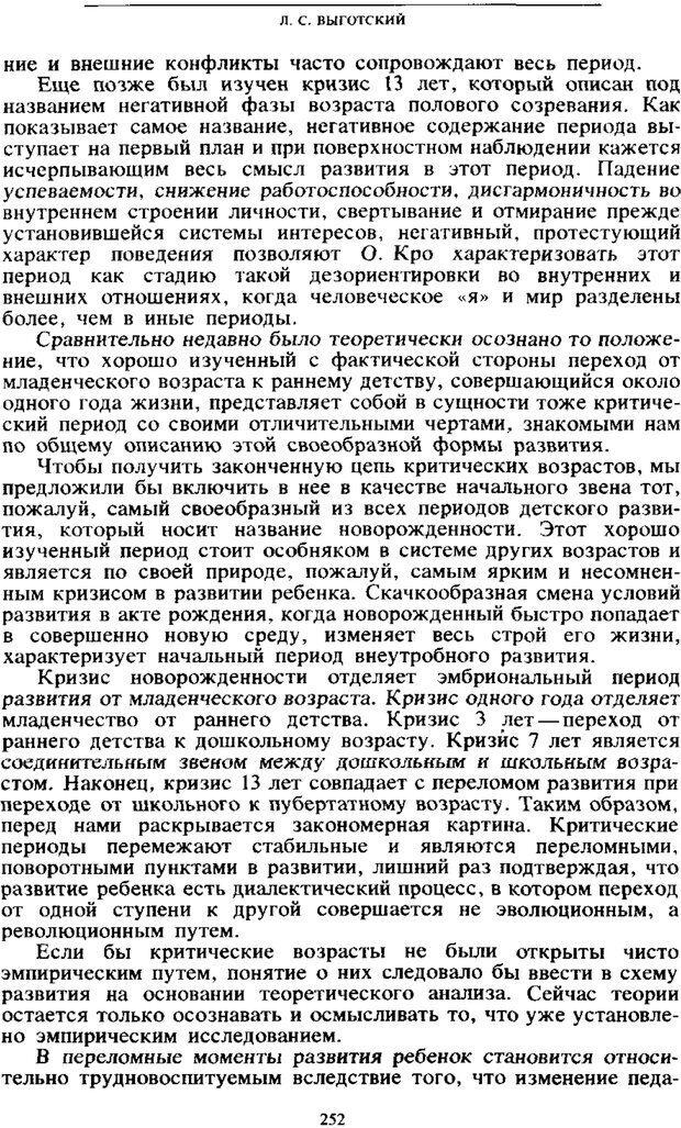 PDF. Том 4. Детская психология. Выготский Л. С. Страница 250. Читать онлайн