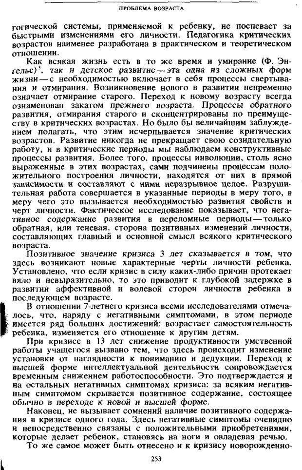 PDF. Том 4. Детская психология. Выготский Л. С. Страница 251. Читать онлайн