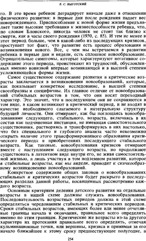 PDF. Том 4. Детская психология. Выготский Л. С. Страница 252. Читать онлайн