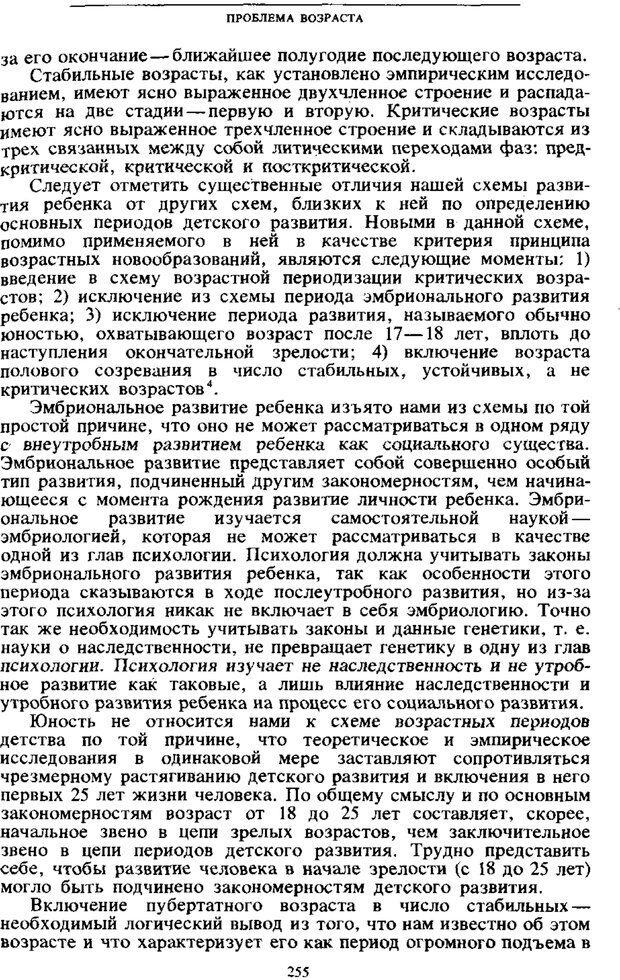 PDF. Том 4. Детская психология. Выготский Л. С. Страница 253. Читать онлайн