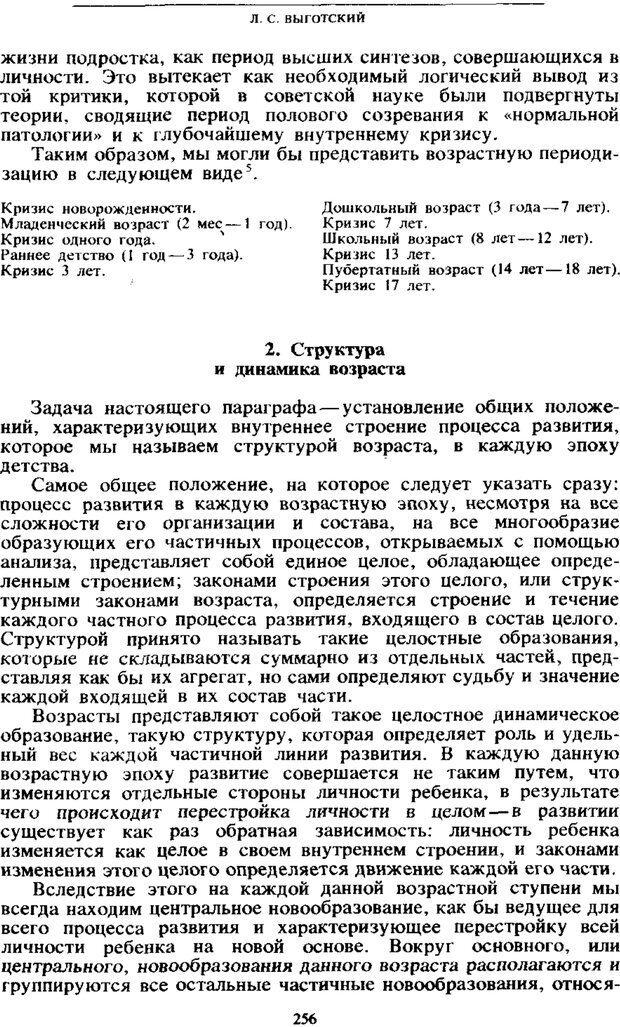 PDF. Том 4. Детская психология. Выготский Л. С. Страница 254. Читать онлайн