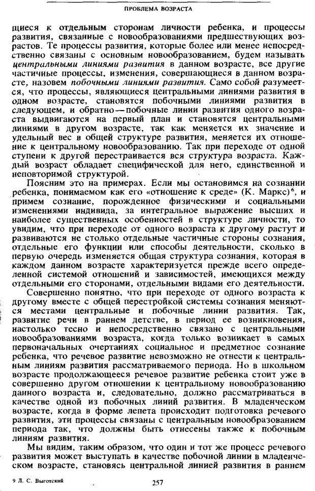 PDF. Том 4. Детская психология. Выготский Л. С. Страница 255. Читать онлайн