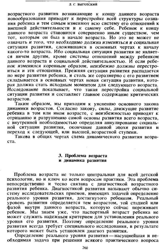 PDF. Том 4. Детская психология. Выготский Л. С. Страница 258. Читать онлайн